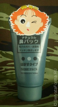 Daiso Natural Nose Pack Mask Cleanser Blackhead Remover. Тюбик